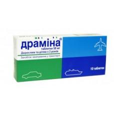 Драмина  таблетки 50мгх10 /от укачивания