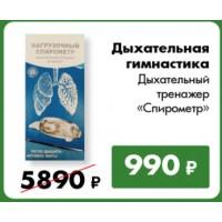 Тренажер дыхательный 27-9001 Acapella